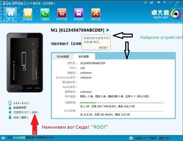 goclever tab m723g инструкция скачать